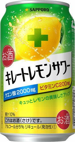 【あす楽】サッポロ キレートレモンサワー 350ml×24本 【ご注文は2ケースまで同梱可能です】