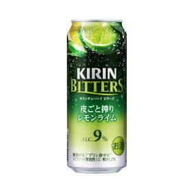 キリンチューハイビターズほろにがレモンライム500ml×24本【ご注文は2ケースまで同梱可能です】