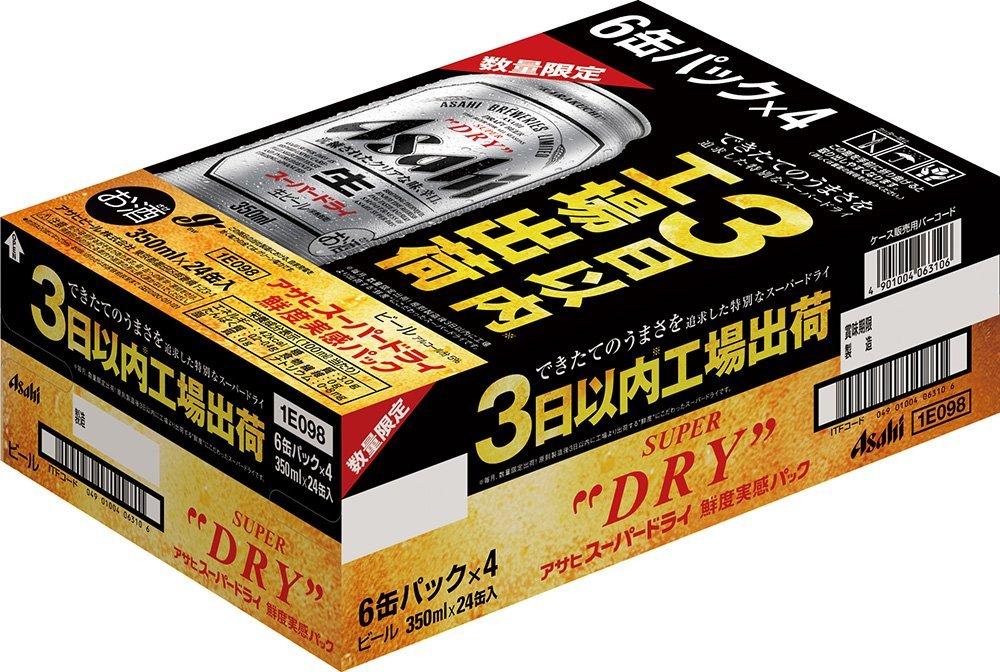 【12/21(金)お届け】【2ケース】アサヒ スーパードライ 鮮度実感パック 350ml×2ケース【北海道・沖縄県・東北・四国・九州地方は必ず送料が掛かります。】