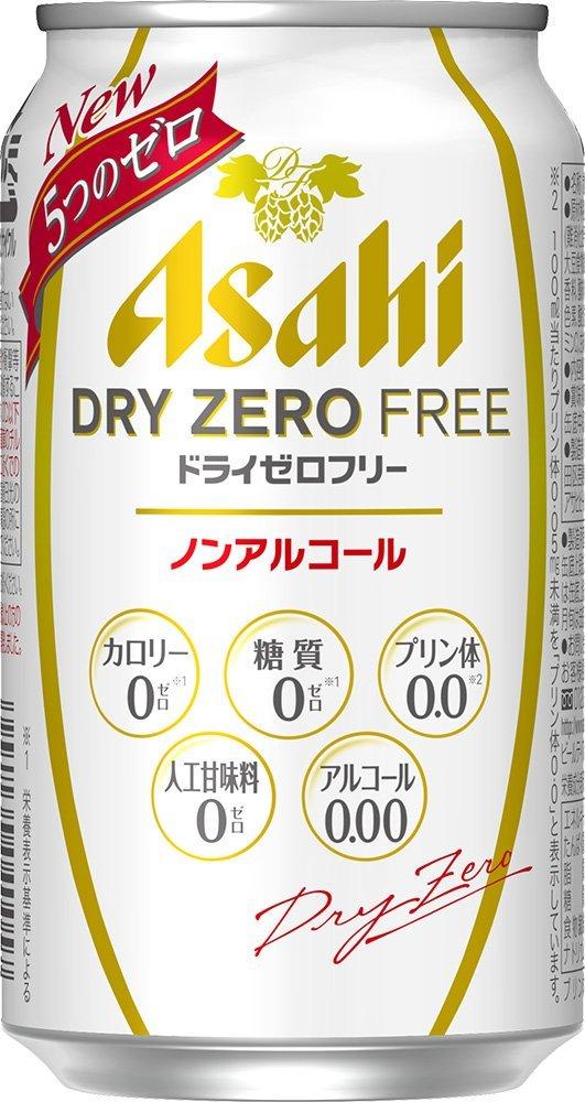 アサヒ ドライゼロフリー 350ml×24本 【ご注文は2ケースまで同梱可能です】