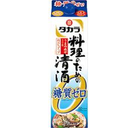 【送料無料】【ケース販売】宝 タカラ 料理のための清酒 糖質ゼロ パック 1800ml×6本【北海道・沖縄県・東北・四国・九州地方は必ず送料が掛かります。】