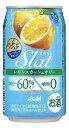 アサヒ すらっと(Slat) レモンスカッシュサワー 350ml×24本 【ご注文は3ケースまで同梱可能です】