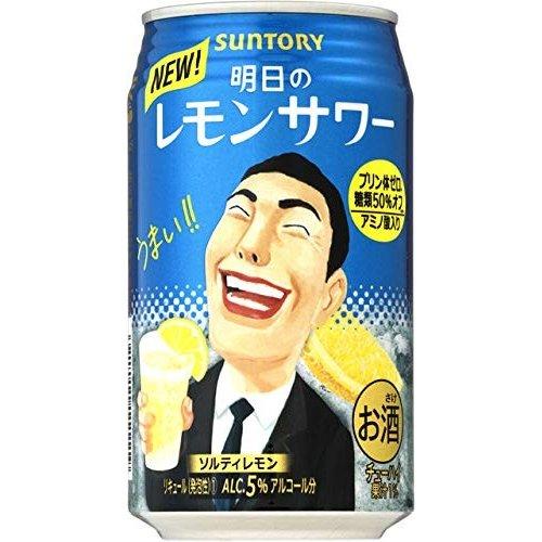 【送料無料】【2ケースセット】サントリー 明日のレモンサワー 350ml×48本/2ケース【北海道・沖縄県・東北・四国・九州地方は必ず送料が掛かります。】
