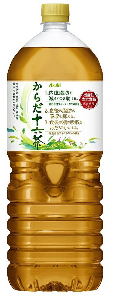 【送料無料】 【2ケース販売】【機能性表示食品】アサヒ からだ十六茶 2000ml×12本(2ケース)【北海道・沖縄県・東北・四国・九州地方は必ず送料が掛かります。】