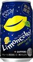 サッポロ リモンチェッロイタリアンレモンサワー 350ml×24本【ご注文は2ケースまで1個口配送可能です】