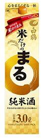 3/4日20時〜3/5まで全品P3倍 【送料無料】【ケース販売】白鶴 米だけのまる 純米酒 3L×4本 3000ml【北海道・沖縄県・東北・四国・九州地方は必ず送料が掛かります。】