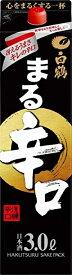 3/4日20時〜3/5まで全品P3倍 【送料無料】【ケース販売】白鶴 まる辛口 パック3000ml 3L×8本【北海道・沖縄県・東北・四国・九州地方は必ず送料が掛かります】