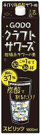 【送料無料】合同酒精 GODO クラフトサワーズ 37度 1800ml 1.8L×6本/1ケース【北海道・沖縄県・東北・四国・九州地方は必ず送料が掛かります】