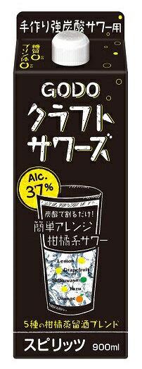 【送料無料】【2ケース販売】合同酒精 GODO クラフトサワーズ 37度 900ml×12本【北海道・沖縄県・東北・四国・九州地方は必ず送料が掛かります。】