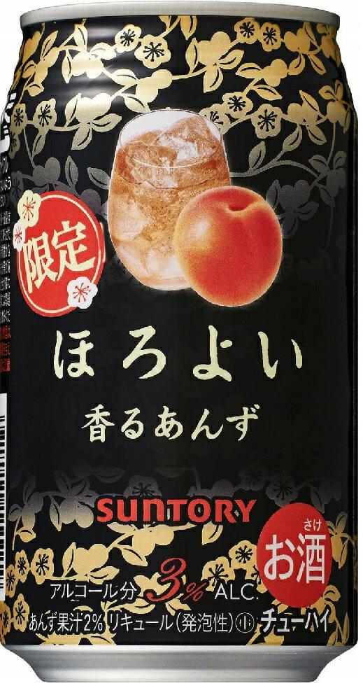 【送料無料】【2ケース販売】サントリー ほろよい 香るあんず 350ml×48本【北海道・沖縄県・東北・四国・九州地方は必ず送料が掛かります。】