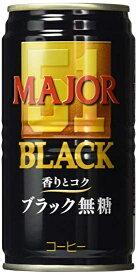 【あす楽】UCC MAJOR 香りとコク ブラック無糖 缶 185ml×30本 【ご注文は3ケースまで1個口配送可能です。】