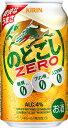 【送料無料】キリン のどごし ZERO ゼロ 350ml×2ケース【北海道・沖縄県・東北・四国・九州地方は必ず送料が掛かります。】