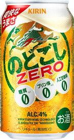 【あす楽】 【送料無料】キリン のどごし ZERO ゼロ 350ml×24本【北海道・東北・四国・九州地方は別途送料が掛かります。】