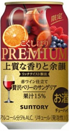 サントリー こくしぼりプレミアム 贅沢ベリーのサングリア 赤ワイン仕立て 350ml×24本【ご注文は2ケースまで1個口配送可能です】