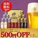 お歳暮 御歳暮 ビール ギフト【送料無料】サッポロ エビス 4種セット和の芳醇入り YWV5DT 1セット 詰め合わせ セット…
