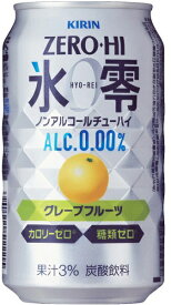 【送料無料】キリン ノンアルコールチューハイ 氷零 ゼロハイ グレープフルーツ 350ml×2ケース