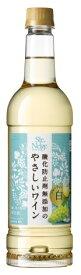 アサヒ サントネージュ 酸化防止剤無添加のやさしいワイン 白 720ml 1本【ご注文は1ケース(12本)まで1個口配送可能です。】