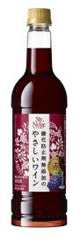 アサヒ サントネージュ 酸化防止剤無添加のやさしいワイン 赤 720ml 1本【ご注文は1ケース(12本)まで1個口配送可能です。】