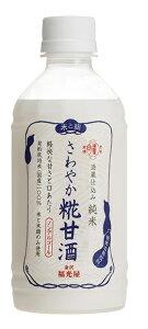 【送料無料】酒蔵仕込み 純米 さわやか糀甘酒 350ml×24本/1ケース