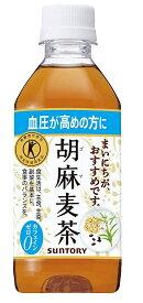 【送料無料】[トクホ][特保] サントリー 胡麻麦茶 350ml×24本