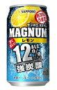 【送料無料】サッポロ マグナム レモン 12% 350ml×24本【北海道・沖縄県・東北・四国・九州地方は必ず送料が掛かります】