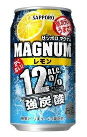 サッポロ マグナム レモン 12% 350ml×24本/1ケース【ご注文は2ケースまで1個口配送可能】