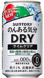 サントリー のんある気分 DRY ライムクリア ジンテイスト350ml×24本【ご注文は2ケースまで同梱可能】