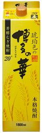 福徳長酒類 琥珀色の博多の華 麦 20度 1800ml 1.8L 1本【ご注文は12本まで同梱可能】