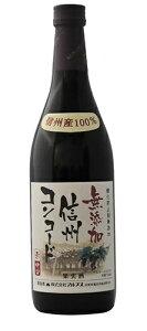 【送料無料】【日本ワイン】長野県 アルプス 信州酸化防止剤無添加ワイン信州コンコード 中口 720ml×12本【本州(一部地域を除く)は送料無料】【現行ヴィンテージにてお届けとなります】