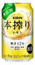 【あす楽】 【送料無料】キリン 本搾り レモン 350ml×2ケース【北海道・沖縄県・東北・四国・九州地方は必ず送料が…