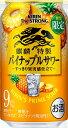 キリン・ザ・ストロング麒麟特製ストロング 9% パイナップルサワー 350ml×24本【ご注文は2ケースまで1個口配送可能】