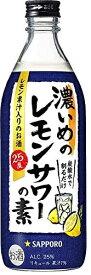 【送料無料】サッポロ 濃いめのレモンサワーの素 500ml×12本【北海道・東北・四国・九州・沖縄県は必ず送料がかかります】