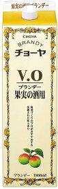 【果実の酒用ブランデー】チョーヤ V.O ブランデー 果実の酒用 37度 1800ml 1.8L 1本【ご注文は12本まで同梱可能】