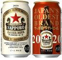 【送料無料】サッポロ ラガービール 350ml×24本【北海道・沖縄県・東北・四国・九州地方は必ず送料が掛かります】