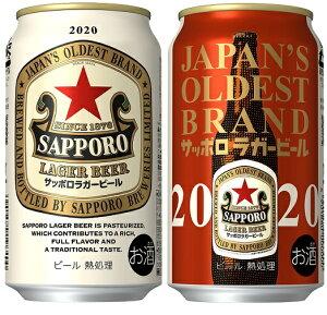 【2020年7月21日発売商品】サッポロ ラガービール 350ml×24本【ご注文は2ケースまで1個口配送可能】