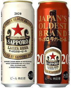 サッポロ ラガービール 500ml×24本【ご注文は2ケースまで1個口配送可能】