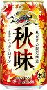 キリン 秋味 350ml×24本【ご注文は2ケースまで同梱可能】