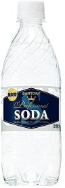 【送料無料】【炭酸水】サントリー ソーダ SODA 490ml×24本【北海道・東北・四国・九州・沖縄県は必ず送料がかかります】