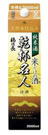 【送料無料】福徳長酒類 乾杯名人 純米酒 米だけの酒 3000ml 3L×4本【北海道・沖縄県・東北・四国・九州地方は必ず送料が掛かります】