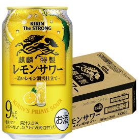 【送料無料】キリン・ザ・ストロング麒麟特製ストロング 9% レモンサワー 350ml×24本【北海道・東北・四国・九州・沖縄県は必ず送料がかかります】
