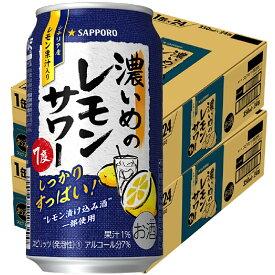 【送料無料】サッポロ 濃いめのレモンサワー 350ml×48本/2ケース【北海道・東北・四国・九州・沖縄県は必ず送料がかかります】