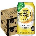 【あす楽】 【送料無料】キリン 本搾り レモン 350ml×2ケース【北海道・沖縄県・東北・四国・九州地方は必ず送料が掛かります。】