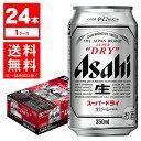 【あす楽】【送料無料】 アサヒ スーパードライ 350ml×24本/1ケース YLG