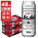 【あす楽】 【送料無料】アサヒ スーパードライ 500ml×48本/2ケース【北海道・東北・四国・九州地方は別途送料が掛か…
