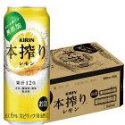【あす楽】 キリン 本搾り レモン 500ml×24本/1ケース【ご注文は2ケースまで同梱可能です】