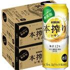 【あす楽】 【送料無料】キリン 本搾り レモン 500ml×2ケース【北海道・沖縄県・東北・四国・九州地方は必ず送料が掛かります。】