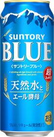 2/28までエントリーでP3倍 【送料無料】サントリー ブルー BLUE 500ml×48本 2ケース【本州(一部地域を除く)は送料無料】