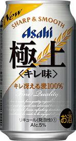 【新ジャンル】アサヒ 極上〈キレ味〉 350ml×24本/1ケース【ご注文は2ケースまで1個口配送可能です】