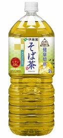 【あす楽】 【送料無料】伊藤園 伝承の健康茶 そば茶 2L×6本(1ケース)