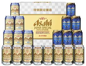 お中元 ギフト 御中元 プレゼント 飲み比べ 【送料無料】アサヒ スーパードライ 3種セット JSP-5 1セット